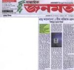 'JANOMOT' Bangla (UK), Book Review News.