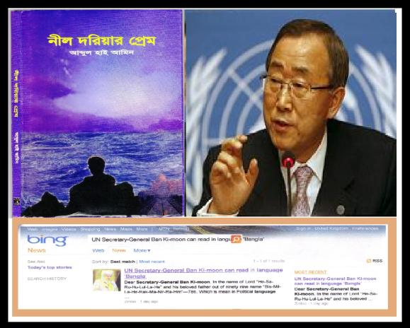UN Secretary-General Ban Ki-moon can read in language 'Bangla' 'Nil Dariar Prem'