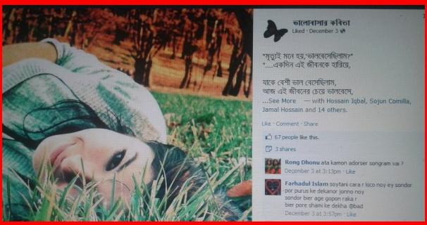 Bangla Poems Featured On Facebook?